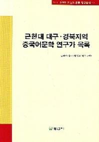 근현대 대구 경북지역 중국어문학 연구가 목록