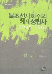 북조선사회주의 체제성립사 1945-1961 (현대사총서 10)