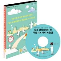 어린이집 유치원 유아교육기관의 필수 교육계획안 및 학습지도 서식 모음집(CD)