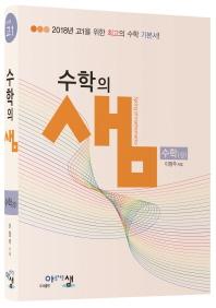 수학의 샘 고등 수학(상)(2020)