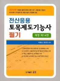전산응용 토목제도기능사 필기(2021)