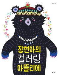 장현아의 컬러링 아뜰리에