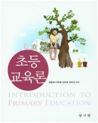 초등교육론