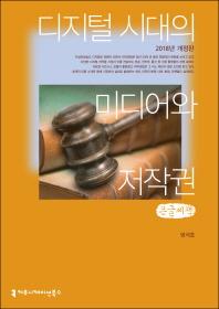 디지털 시대의 미디어와 저작권(큰글씨책)(2018년 개정판)
