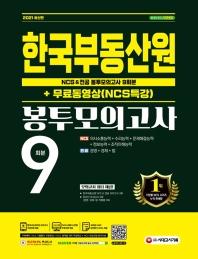 2021 한국부동산원 NCS&전공 봉투모의고사 9회분+인성검사+면접+무료동영상(NCS특강)