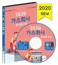 가스회사 주소록(2020)(CD)