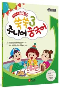 12과로 된 new 쑥쑥 주니어 중국어. 3(메인북)