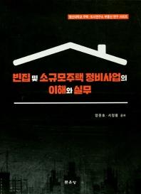 빈집 및 소규모주택 정비사업의 이해와 실무