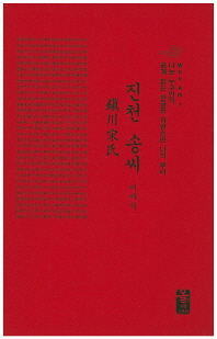 진천 송씨 이야기(빨간색)