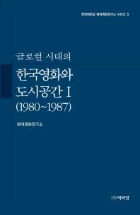 글로컬 시대의 한국영화와 도시공간. 1(1980~1987)