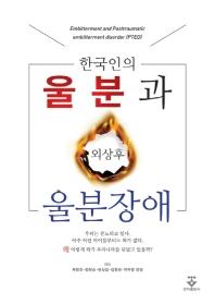 한국인의 울분과 외상 후 울분장애