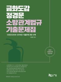 금화도감 정경문 소방관계법규 기출문제집(2020)