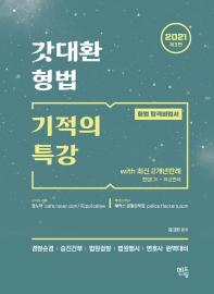 갓대환 형법 기적의 특강 with 최신 2개년 판례(2021)
