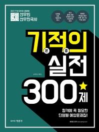 선우빈 선우한국사 기적의 실전 300제(2021)