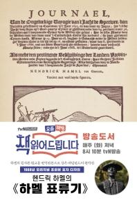 하멜 표류기(초판본)(1668년 오리지널 초판본 표지디자인)