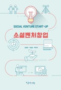 소셜벤처창업
