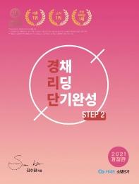 김수환 영어 소방 경채 리딩 단기완성(STEP 2)(2021)