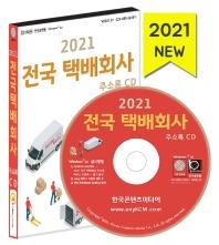 전국 택배회사 주소록(2021)