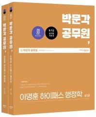 2022 박문각 공무원 이명훈 하이패스 행정학 세트