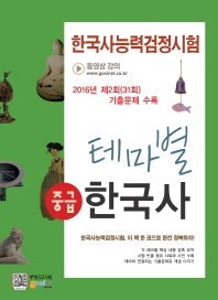 한국사능력검정시험 테마별 한국사: 중급(2016)