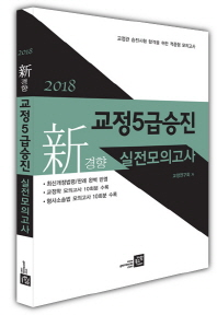 교정5급승진 실전모의고사(2018)