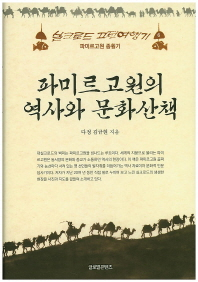 파미르고원의 역사와 문화산책