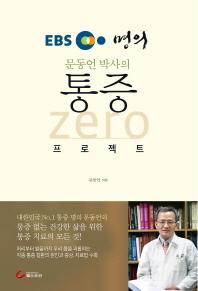EBS 명의 문동언 박사의 통증 Zero 프로젝트