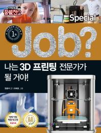 나는 3D프린팅 전문가가 될 거야!