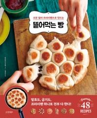 오븐 없이 프라이팬으로 만드는 뜯어먹는 빵