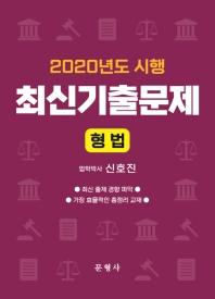 형법 최신기출문제(2020)