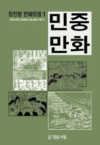 장진영 만화모음집. 1: 민중만화