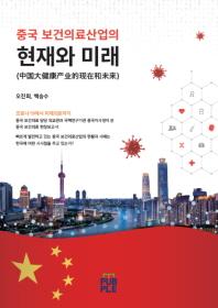 중국 보건의료산업의 현재와 미래