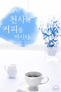 천사와 커피를 마시다