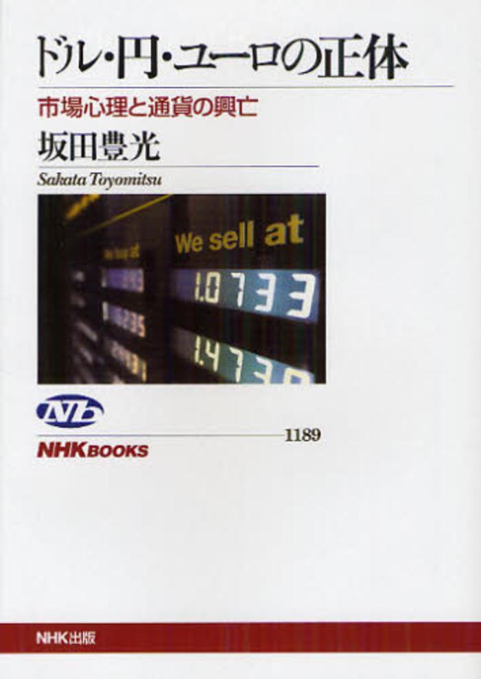 ドル.円.ユ-ロの正體 市場心理と通貨の興亡