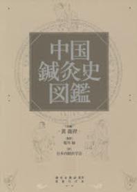 中國鍼灸史圖鑑 2卷セット