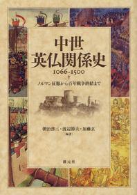 中世英佛關係史1066-1500 ノルマン征服から百年戰爭終結まで
