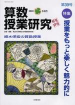算數授業硏究 第39號(2005-5.6月)