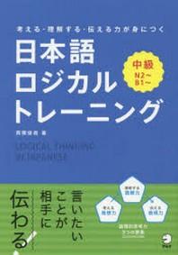 日本語ロジカルトレ-ニング 考える.理解する.傳える力が身につく 中級