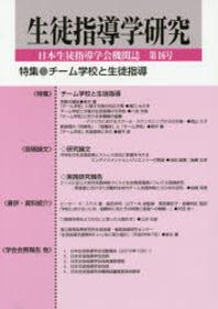 生徒指導學硏究 日本生徒指導學會機關誌 第16號('17)