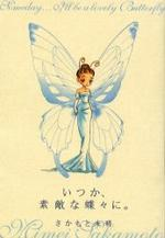 いつか,素敵な蝶#に.