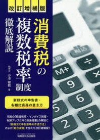 消費稅の複數稅率制度徹底解說 新樣式の申告書.各種付表等の書き方