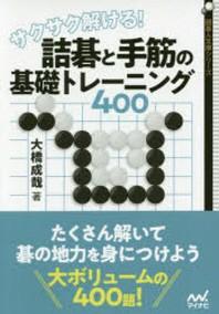 サクサク解ける!詰碁と手筋の基礎トレ-ニング400