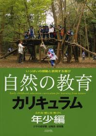 「自然の敎育」カリキュラム けやの森學園幼稚舍.保育園 年少編 いっぱいの感動と表現する喜び