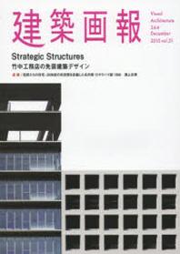 建築畵報 364(2015.12)