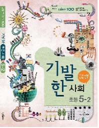 사회 초등 5-2(2012)
