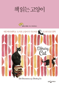 책 읽는 고양이