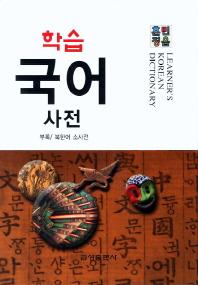 훈민정음 학습 국어사전