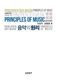 음악의 원리