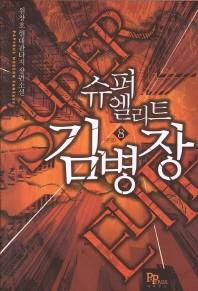 슈퍼엘리트 김병장. 8(완결)