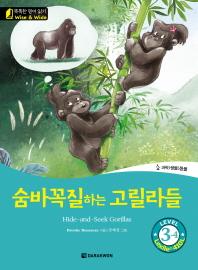 숨바꼭질하는 고릴라들(Hide-and-Seek Gorillas) Level 3-4